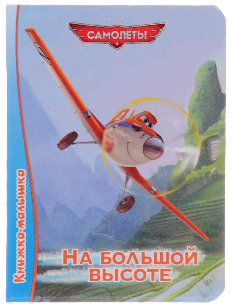 Самолеты. На большой высоте