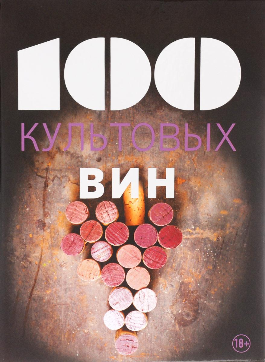 100 культовых вин ( 978-5-699-81239-4 )