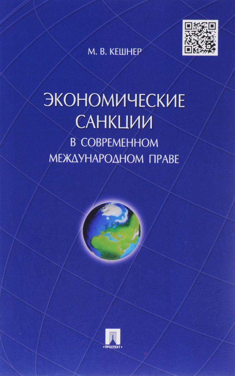Экономические санкции в современном международном праве