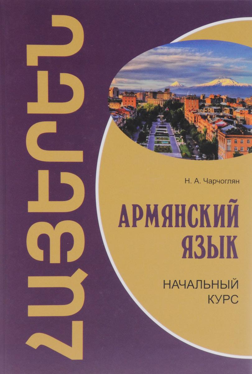 Армянский язык. Начальный курс. Учебник