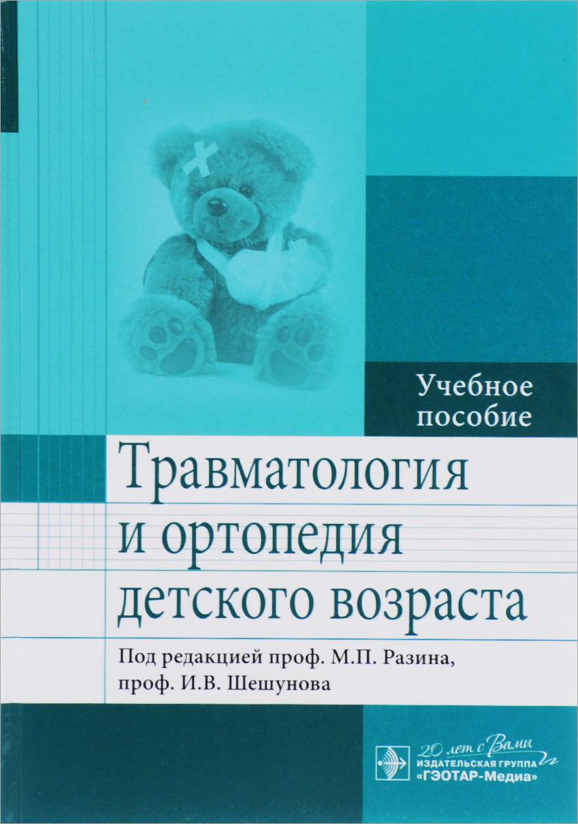 Травматология и ортопедия детского возраста. Учебное пособие