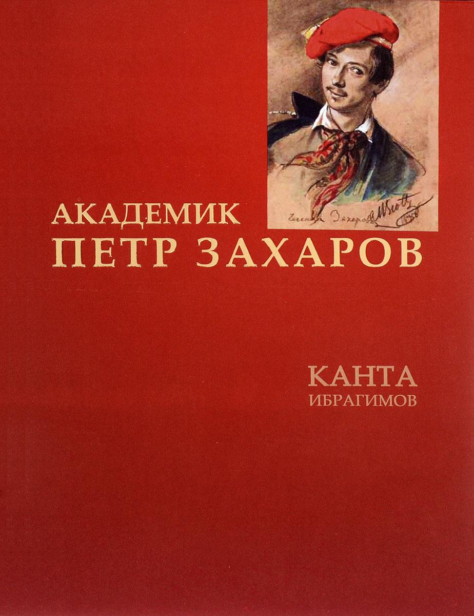 Академик Петр Захаров