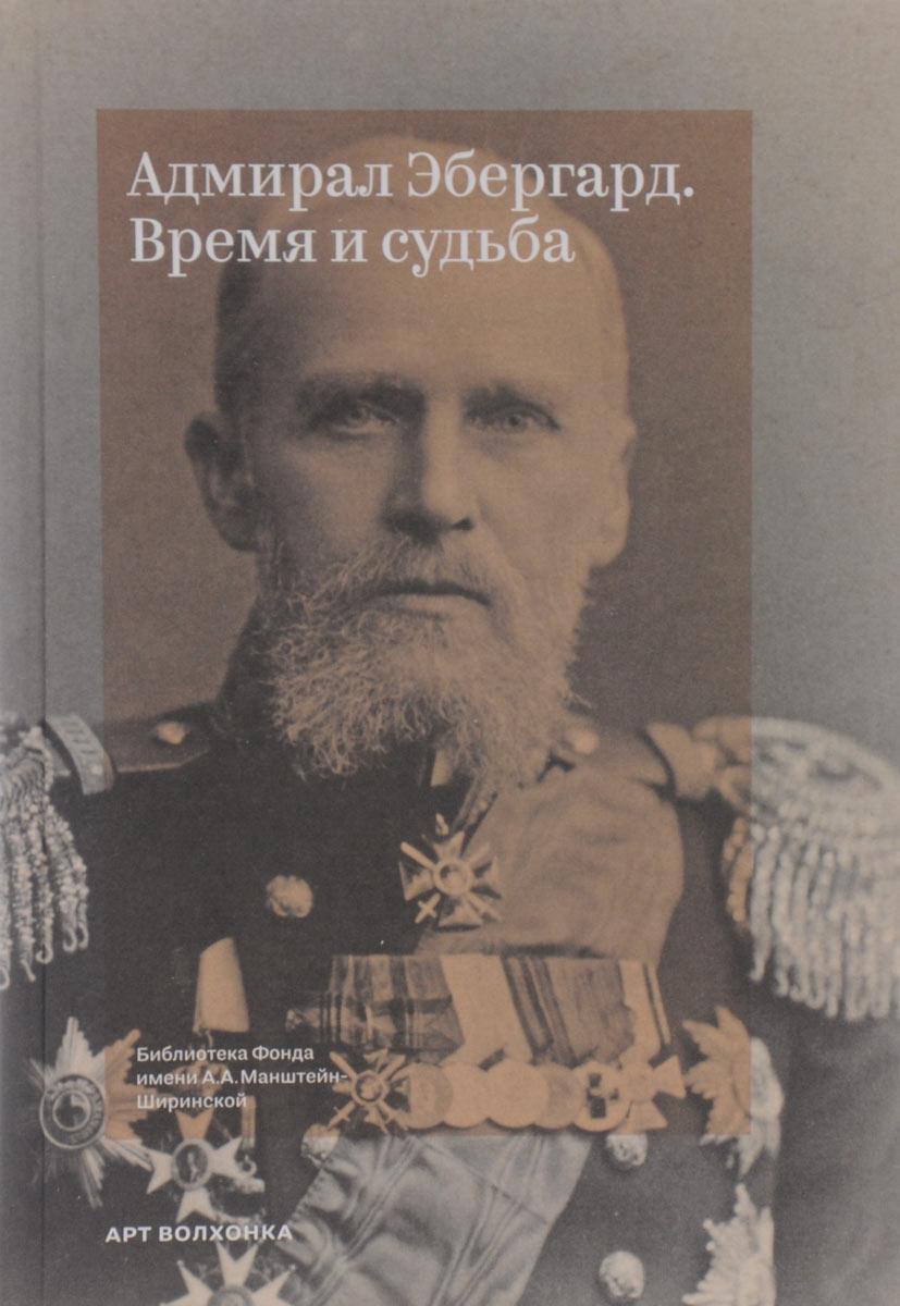 Адмирал Эбергард. Время и судьба