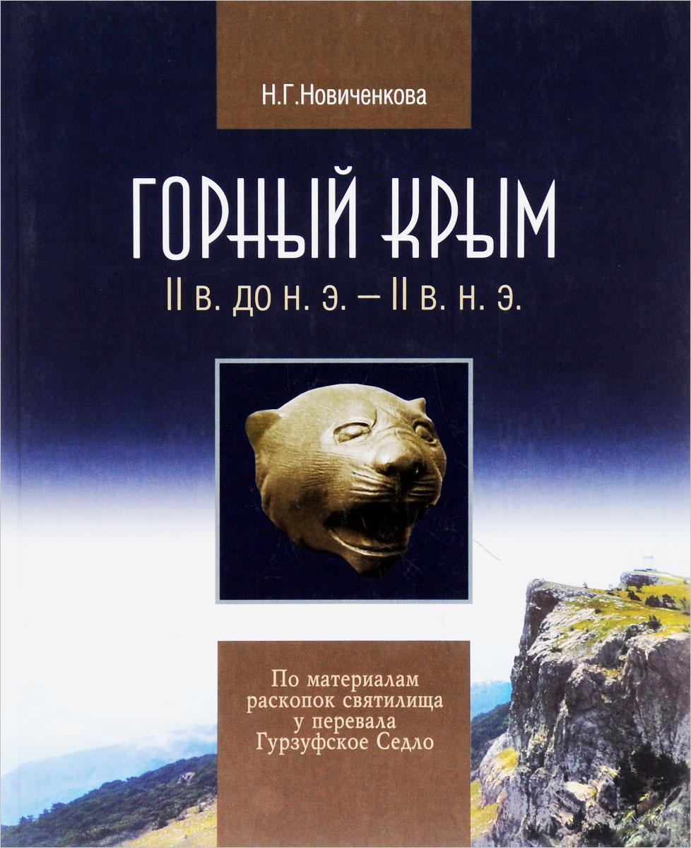 Горный Крым II в. до н. э. - II в. н. э. По материалам раскопок святилища у перевала Гурзуфское Седло