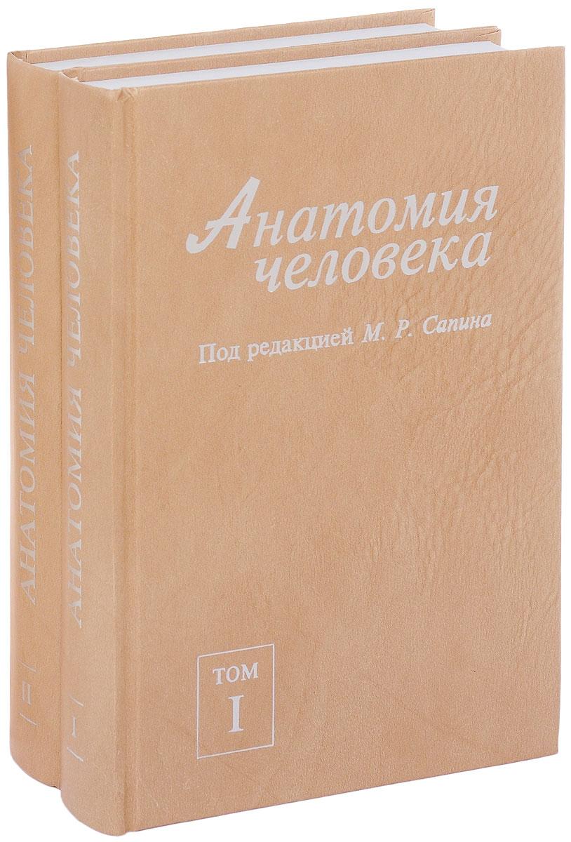 Анатомия человека. В 2 томах (комплект из 2 книг)