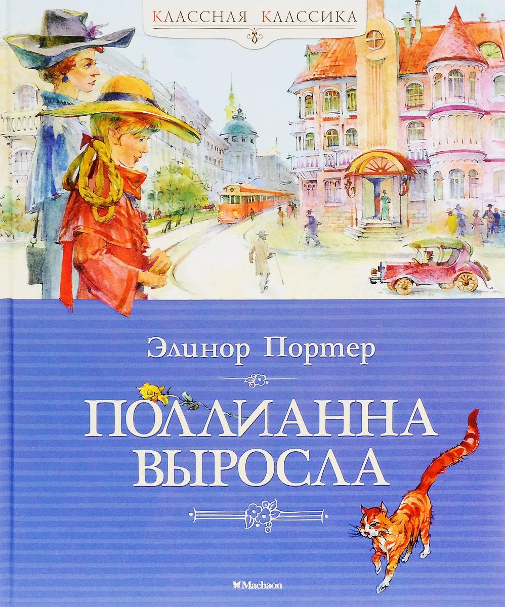 Элинор Портер Поллианна выросла