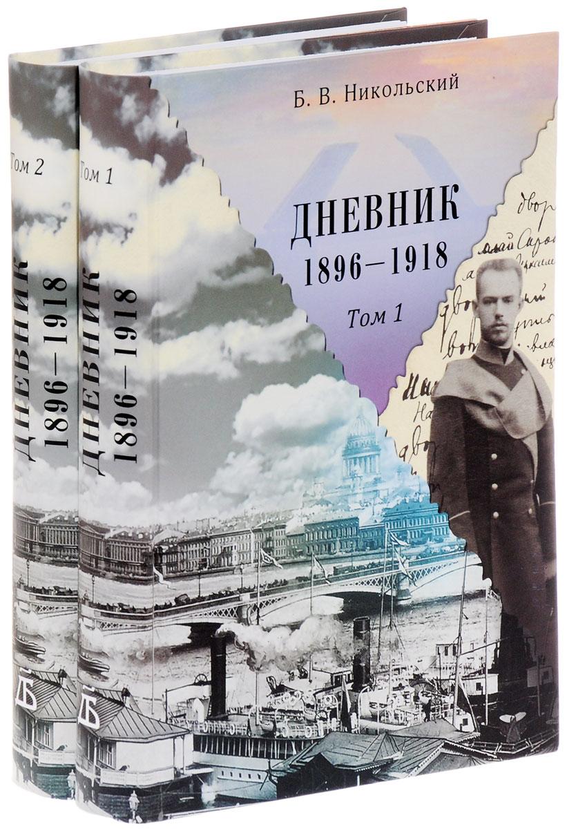 Б. В. Никольский. Дневник. 1896-1918. В 2 томах (комплект)