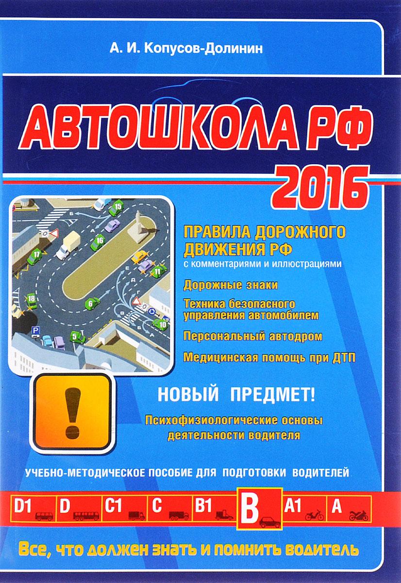 Автошкола РФ 2016 ( 978-5-699-85804-0 )
