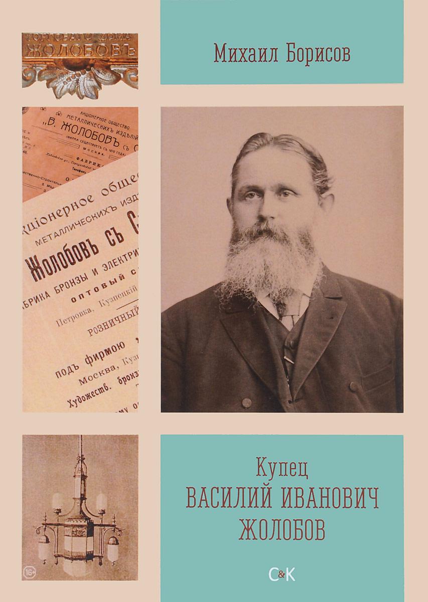 Купец Василий Иванович Жолобов
