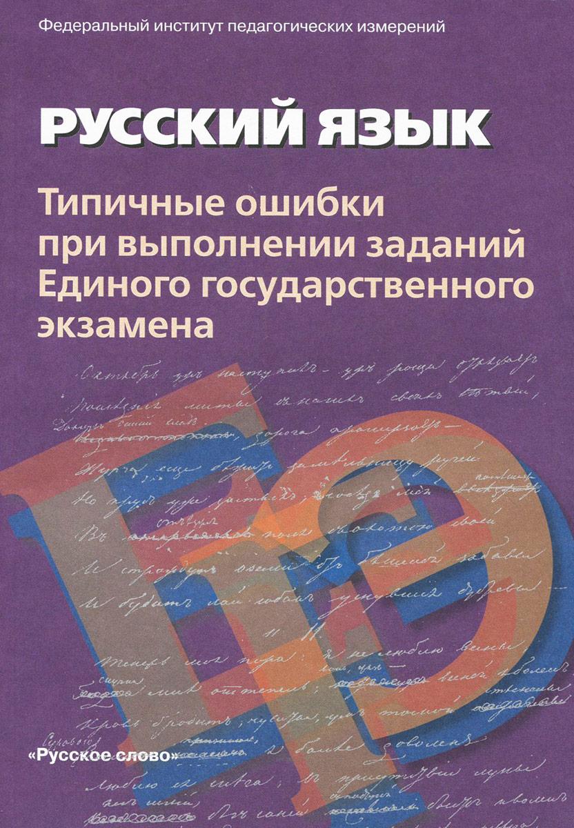 Типичные ошибки при выполнении заданий Единого государственного экзамена по русскому языку