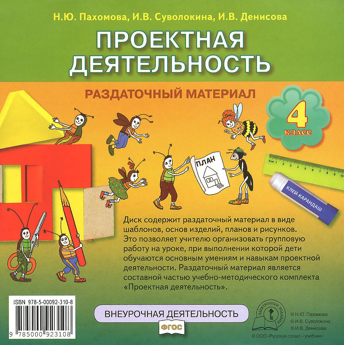 Проектная деятельность. 4 класс. Раздаточный материал (CD-ROM)
