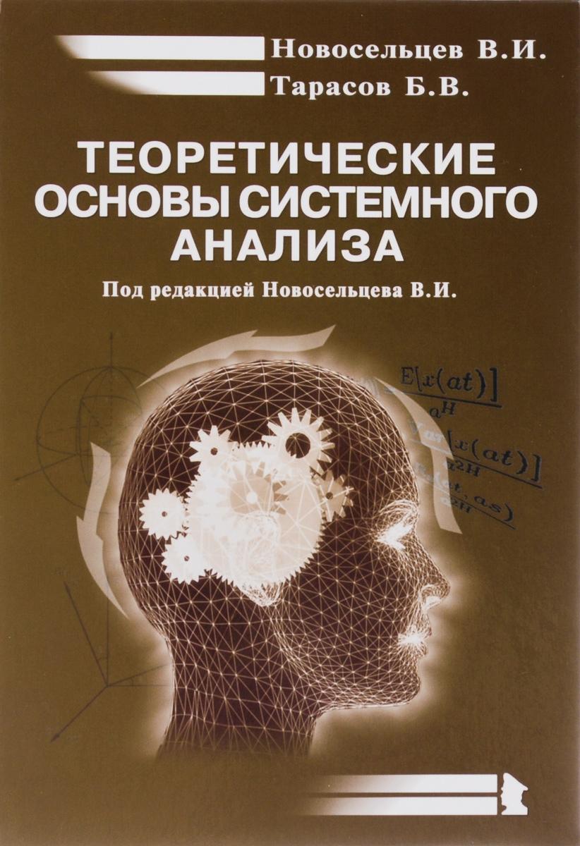 Теоретические основы системного анализа