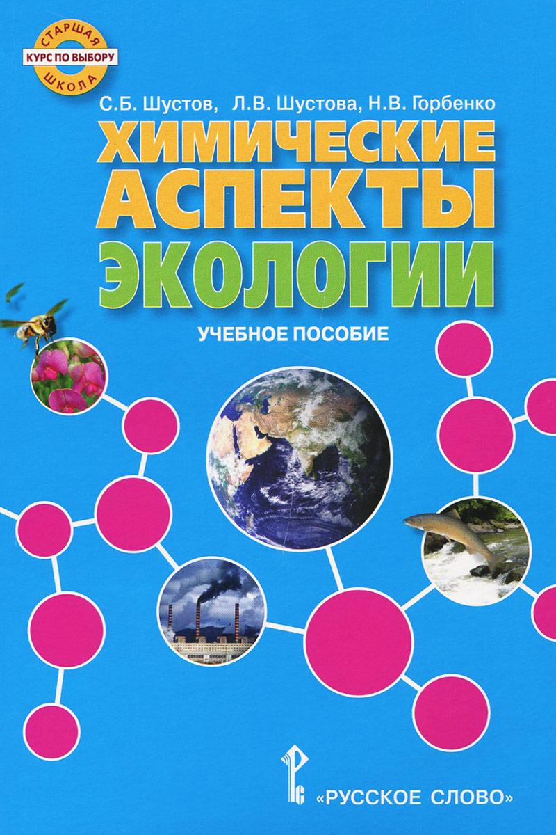 Экология. Химические аспекты экологии. Учебное пособие