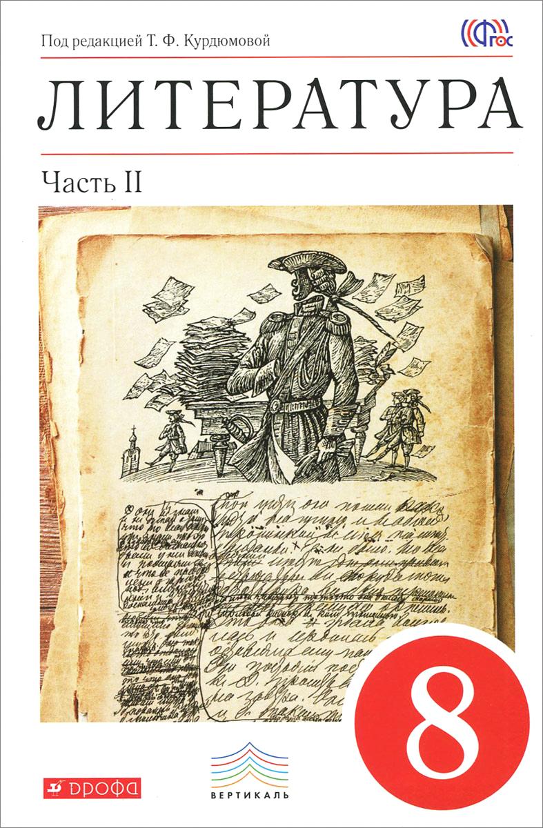 Литература. 8 класс. Учебник-хрестоматия. В двух частях. Часть 2