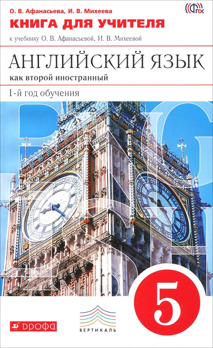 Английский язык как второй иностранный. 1-ый год обучения. 5 класс. Книга для учителя. К учебнику О. В. Афанасьевой, И. В. Михеевой