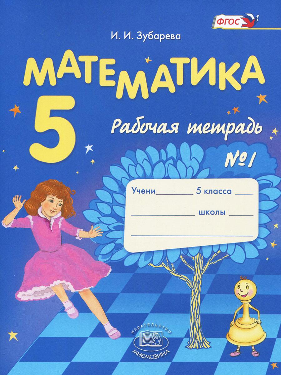 Математика. 5 класс. Рабочая тетрадь №1