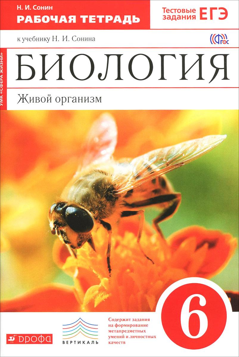 Биология. Живой организм. 6 класс. Рабочая тетрадь к учебнику Н. И. Сонина