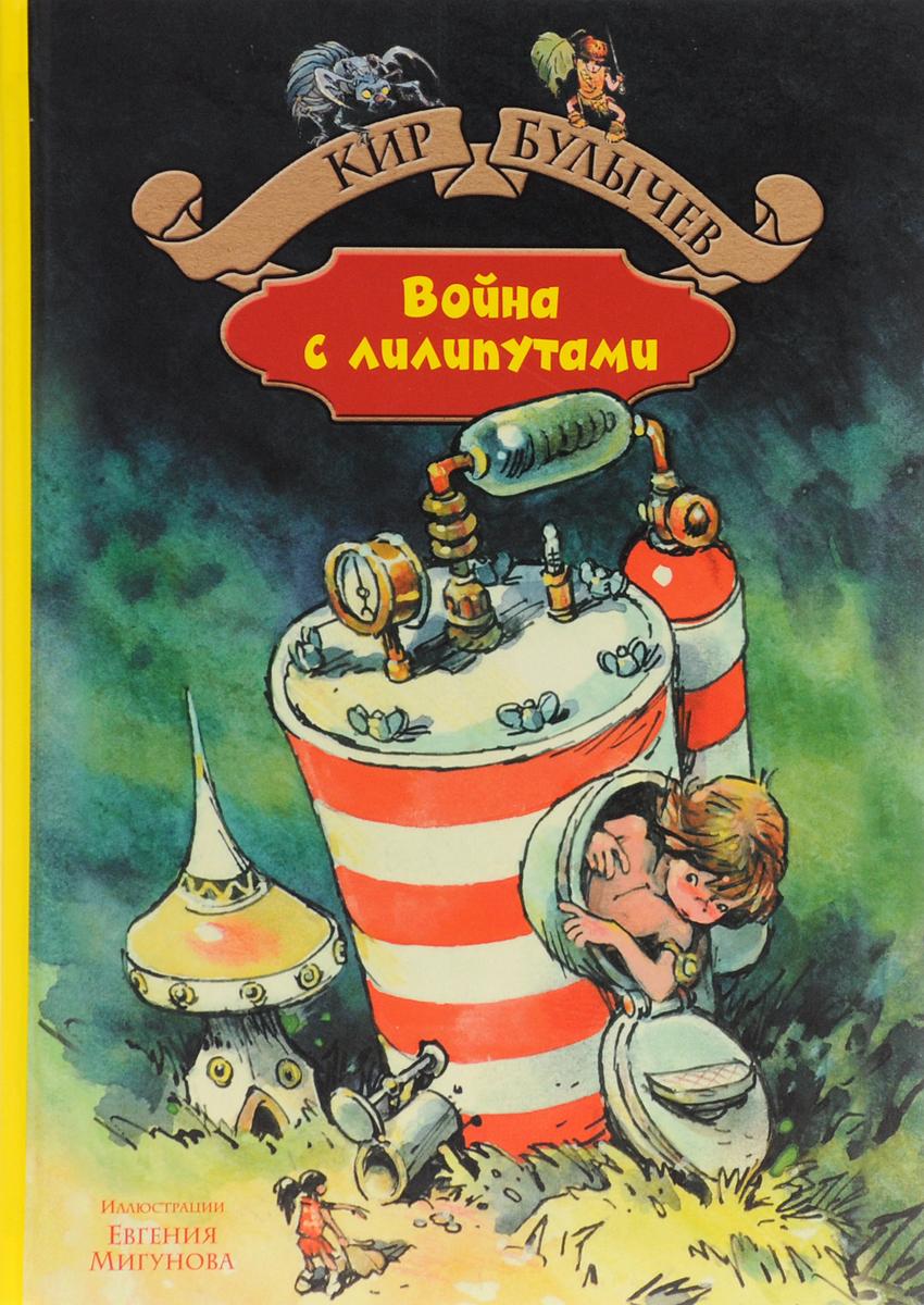 Обложка книги Война с лилипутами