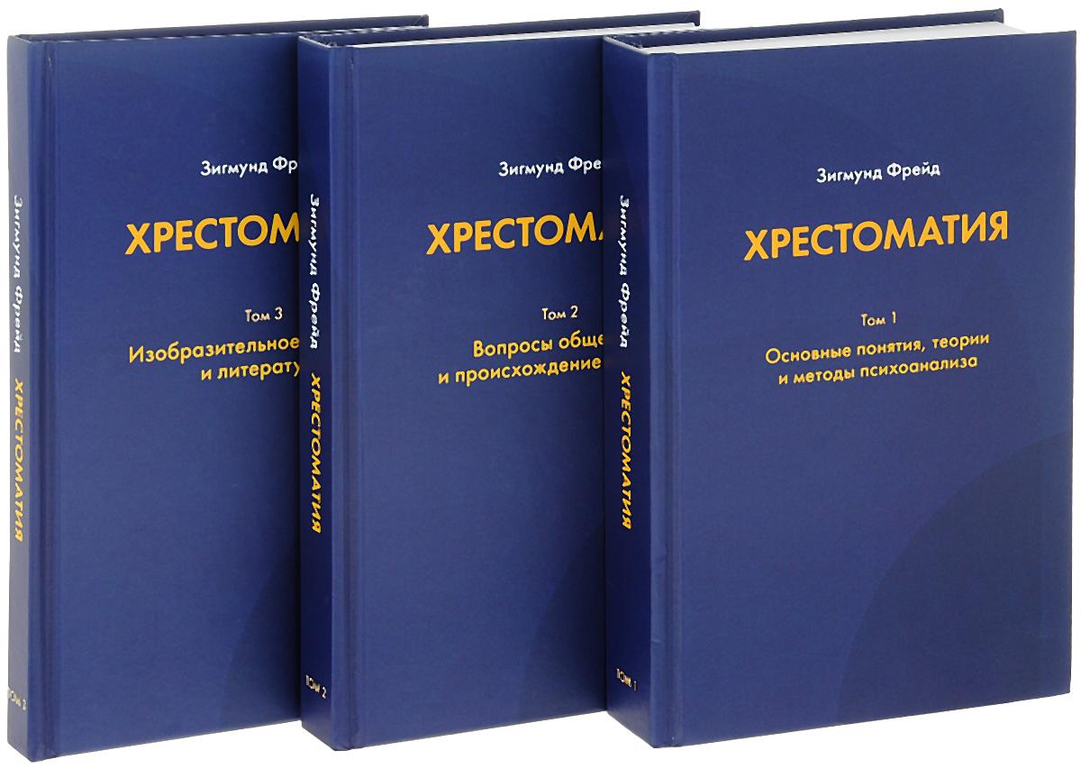Зигмунд Фрейд . Хрестоматия. В 3 томах (комплект)