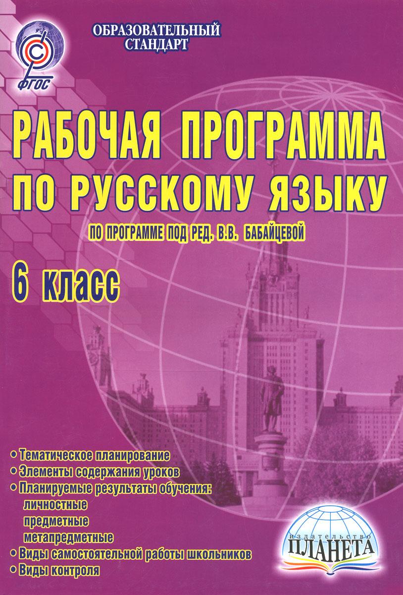 Русский язык. 6 класс. Рабочая программа. По программе под редакцией В. В. Бабайцевой