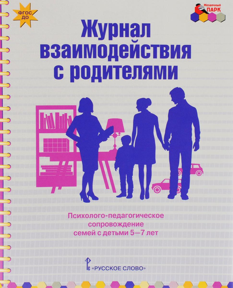 Журнал взаимодействия с родителями. Психолого-педагогическое сопровождение семей с детьми 5-7 лет