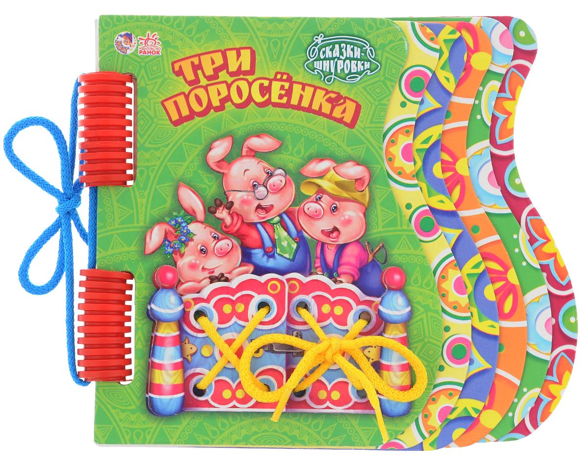 Три поросёнка12296407Книжки серии Сказки-шнуровки уникальные в своём роде: в них вы найдёте развивающую игру-шнуровку на каждой страничке, любимые сказки и яркие запоминающиеся иллюстрации. Цветной шнурок словно кисточка с яркой краской украсит каждую картинку. Игры-шнуровки чудесно развивают мелкую моторику и сообразительность, подготавливают руку к письму и помогают развитию речи. Для чтения взрослыми детям.