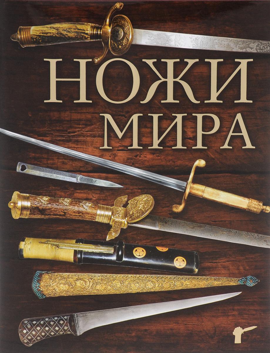 Ножи мира ( 978-5-699-82674-2 )