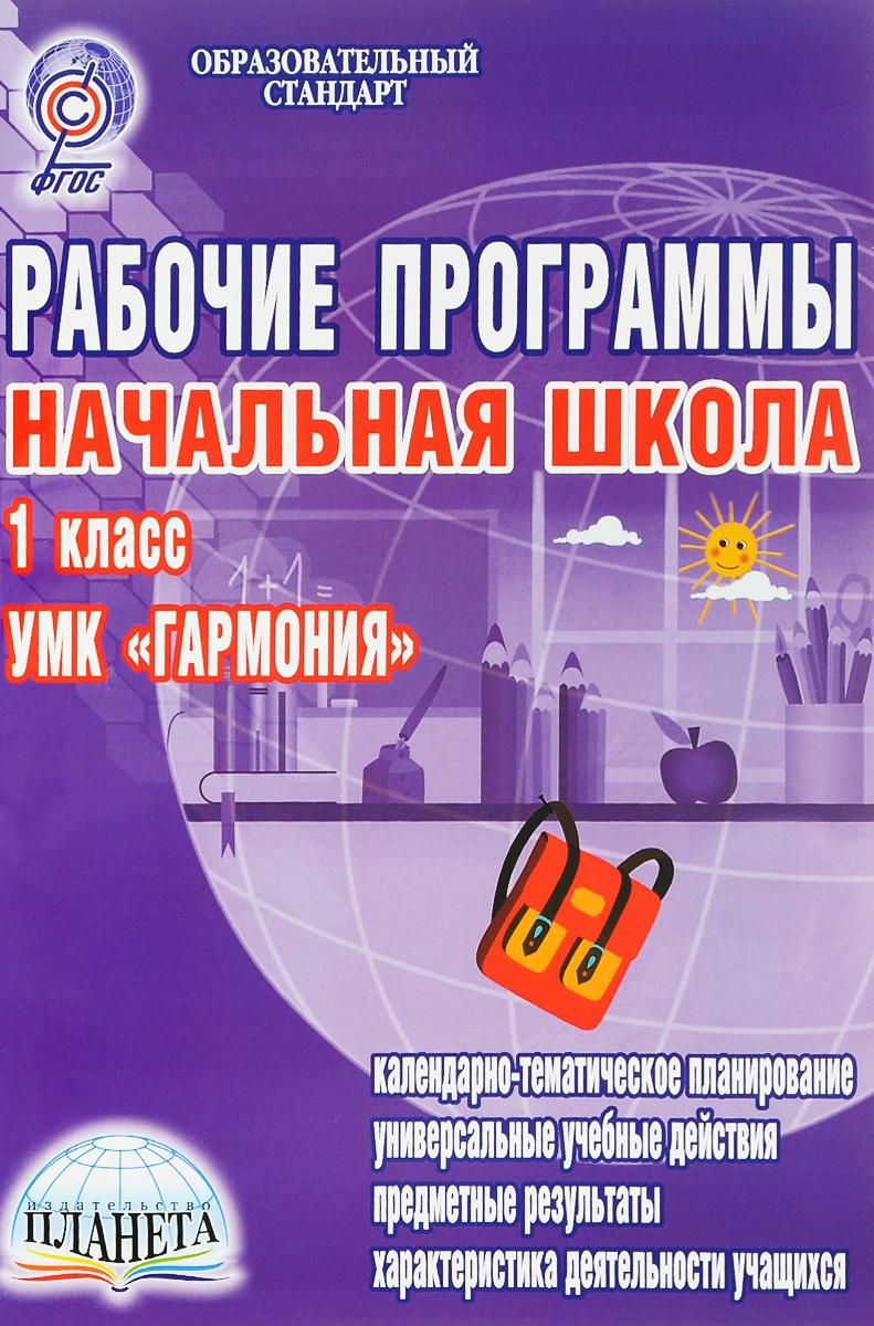 """Начальная школа. 1 класс. Рабочие программы. К УМК """"Гармония"""" (+ CD-ROM)"""