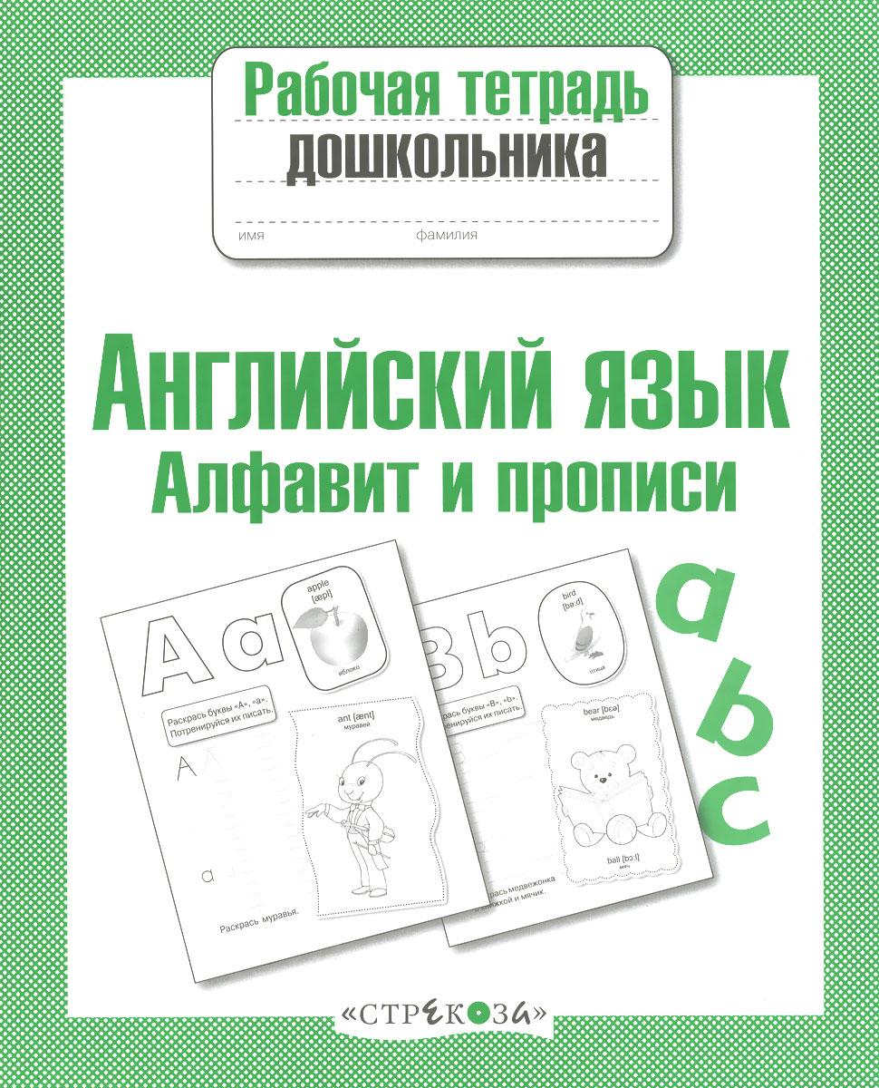 Английский язык. Алфавит и прописи ( 978-5-9951-1109-2 )