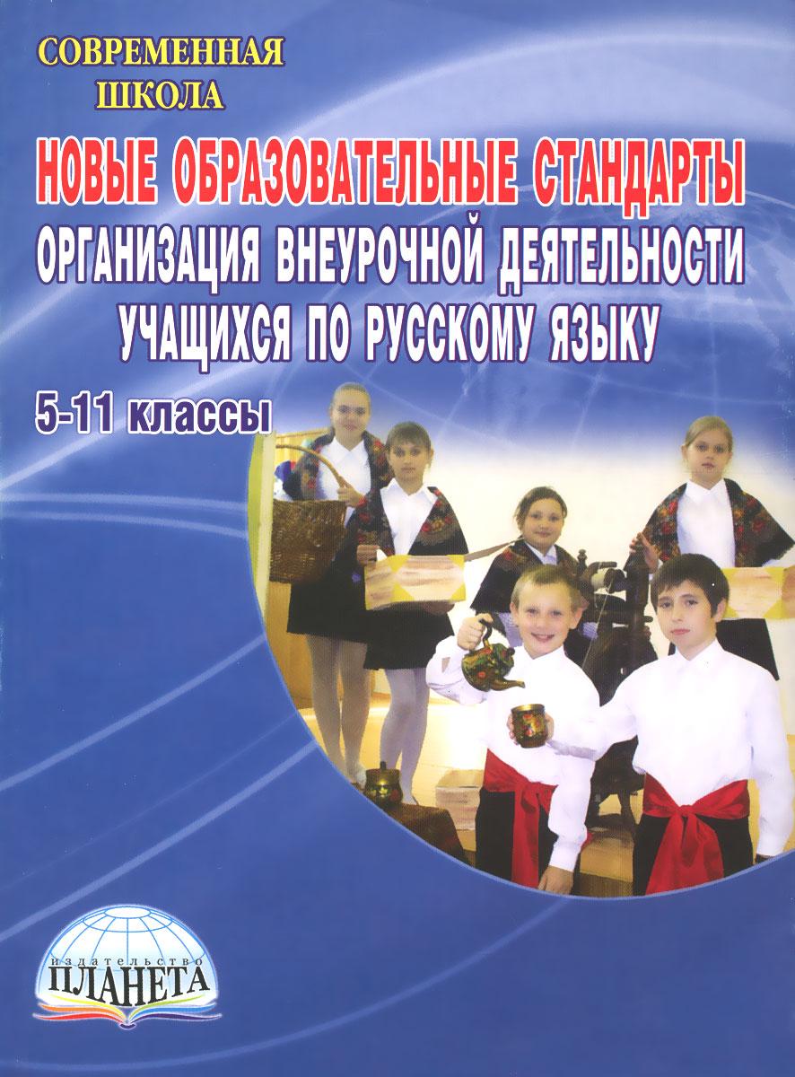 Новые образовательные стандарты. Организация внеурочной деятельности учащихся по русскому языку. 5–11 классы