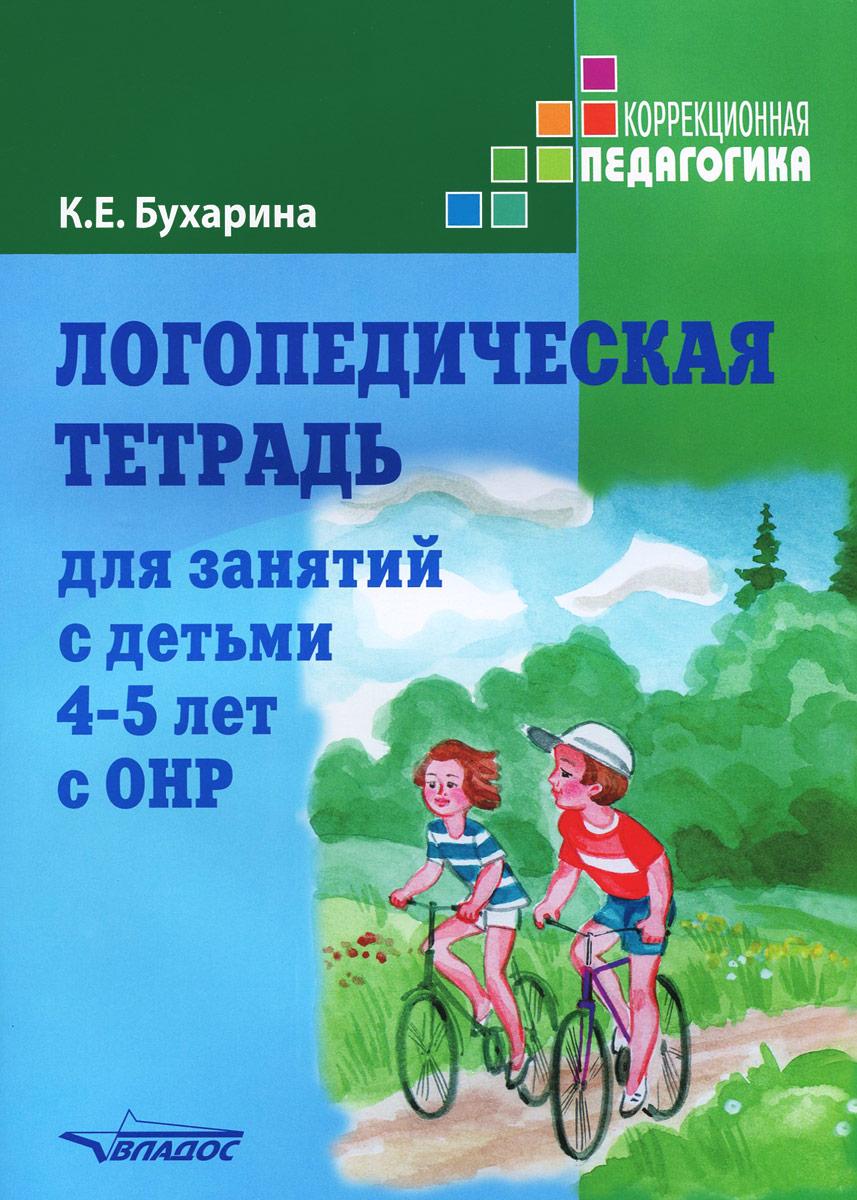Логопедическая тетрадь для занятий с детьми 4-5 лет с ОНР