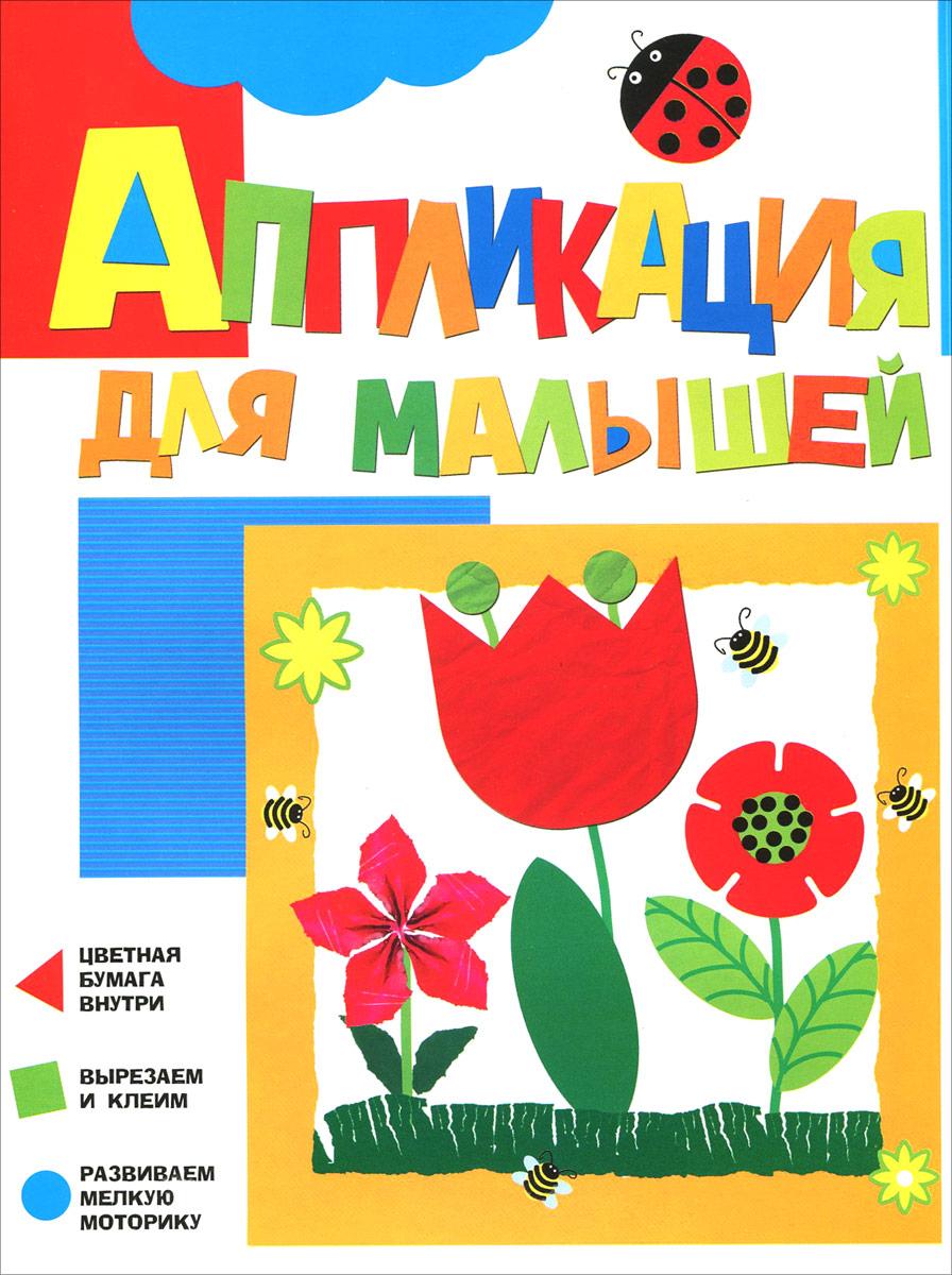 Цветочки. Аппликация для малышей