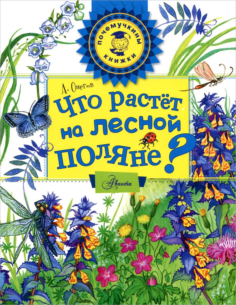 Что растет на лесной поляне?12296407Анатолий Сергеевич Онегов, известный писатель-натуралист, расскажет тебе о растениях, которые ты можешь повстречать на поляне в лесу. Ты узнаешь, какие цветы появляются самыми первыми после зимы, какое растение любят пчёлы, а какое - муравьи, какие цветы называются баранчики-ключики и почему крапива бывает глухая. Для младшего школьного возраста.