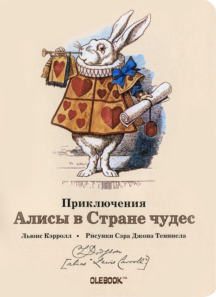 Приключения Алисы в Стране чудес. Глашатай. Блокнот