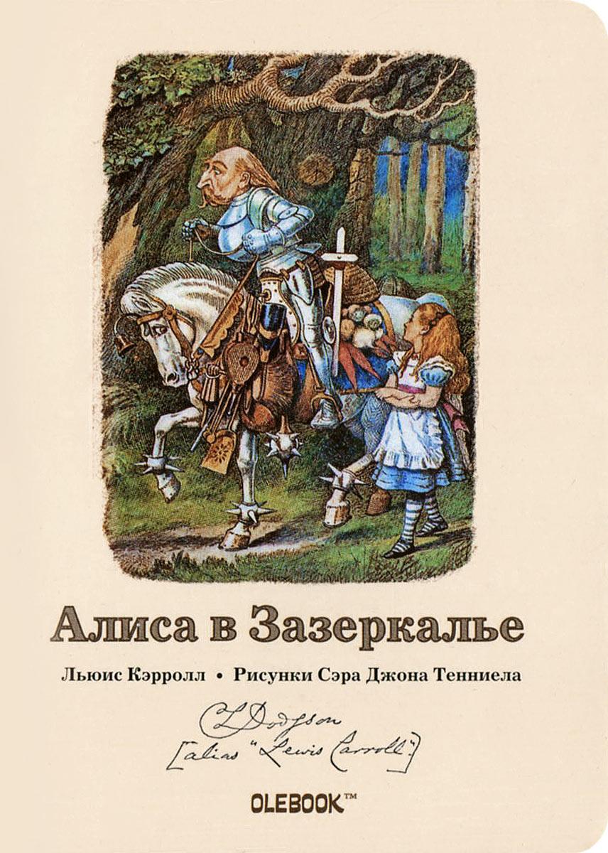 Алиса в Зазеркалье. Белый Рыцарь. Блокнот