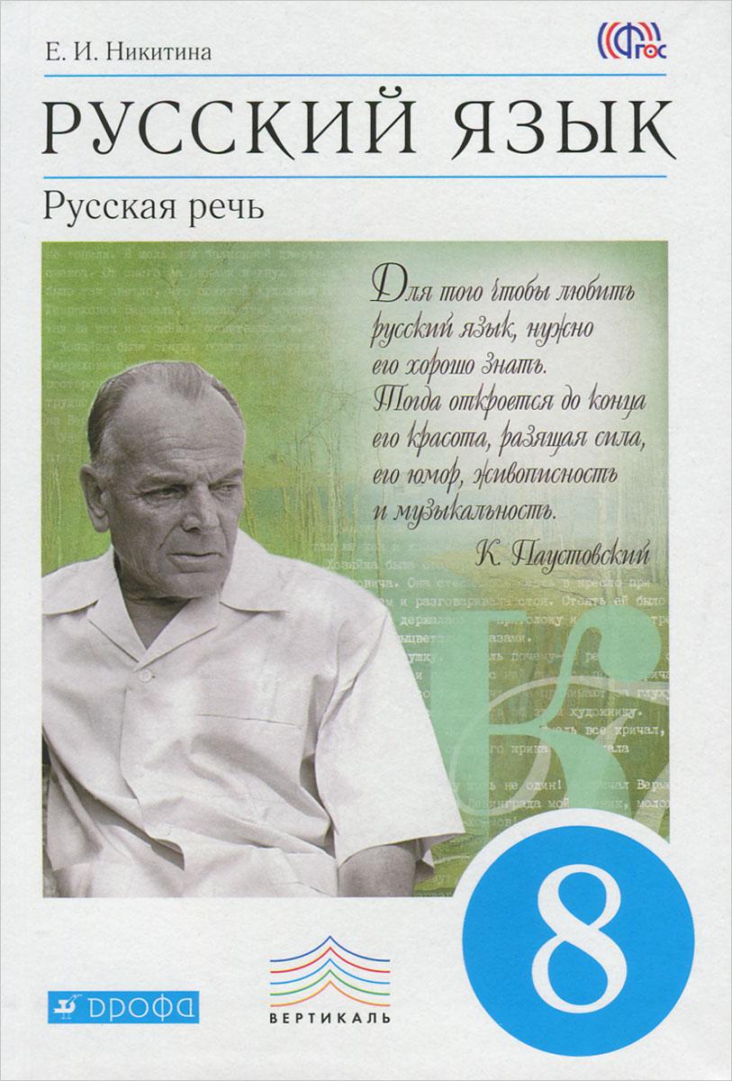 Гдз по Русской языку 5 Класс Никитина