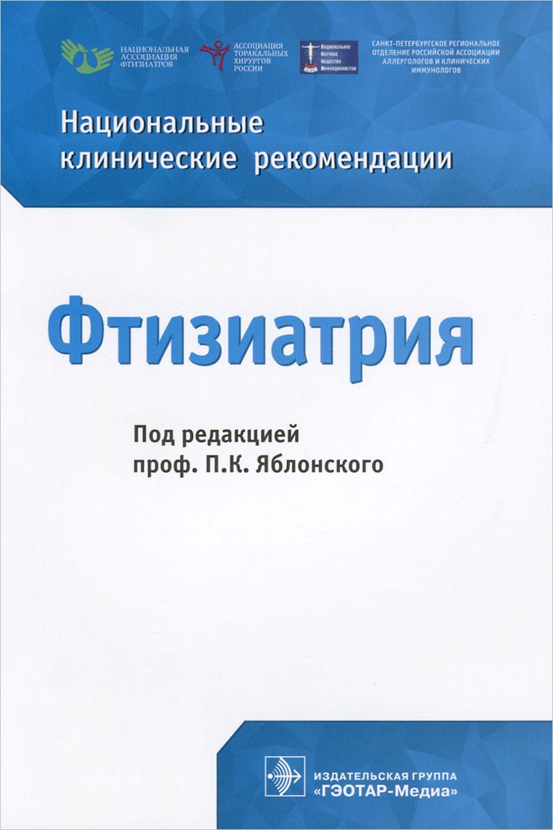 Фтизиатрия. Национальные клинические рекомендации