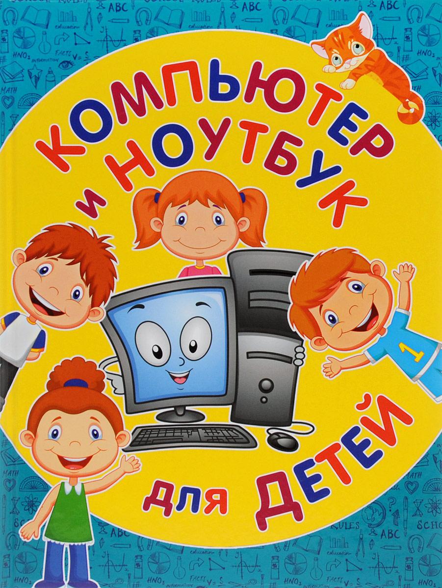Компьютер и ноутбук для детей12296407В этой познавательной книге младшие школьники и их родители найдут ответы на вопросы: из чего состоит и как устроен компьютер, как работать на нём и как его лечить, как создать с помощью компьютерных программ текст, рисунок и презентацию и многое другое. Интересные факты, занимательные вопросы, тематические кроссворды, забавные иллюстрации вместе с весёлыми героями превратят чтение книги в увлекательное путешествие. Книга предназначена для любознательных детей, заботливых родителей и творческих учителей.