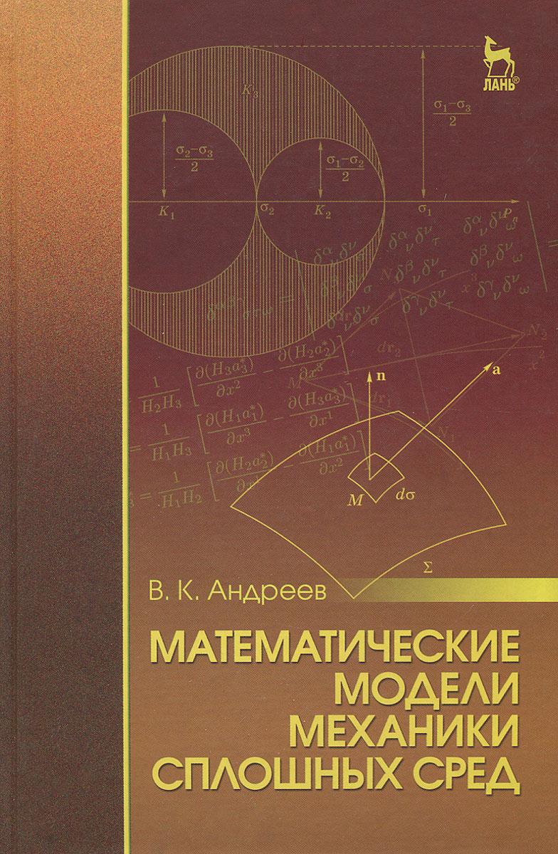 Математические модели механики сплошных сред. Учебное пособие