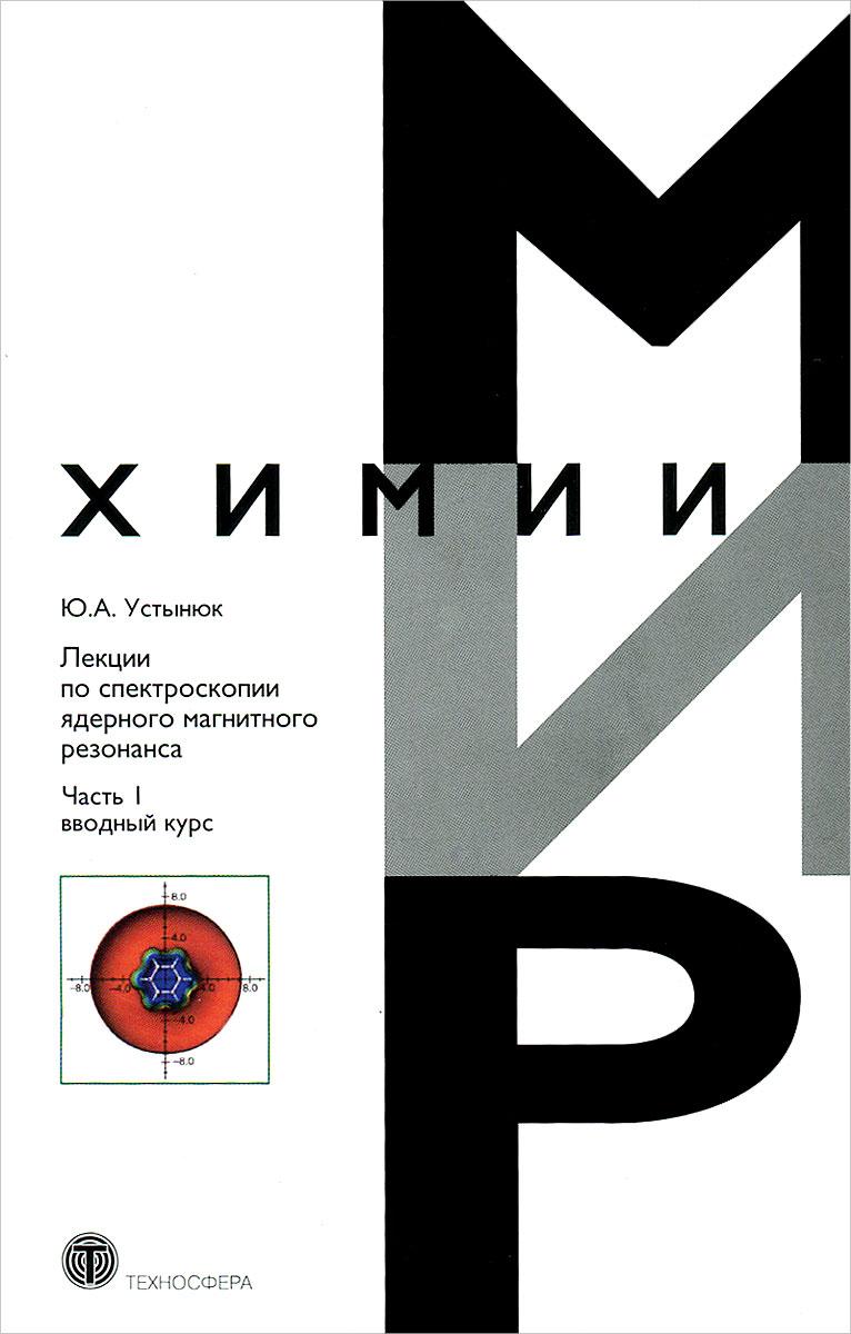 Лекции по спектроскопии ядерного магнитного резонанса. Часть 1 (вводный курс)