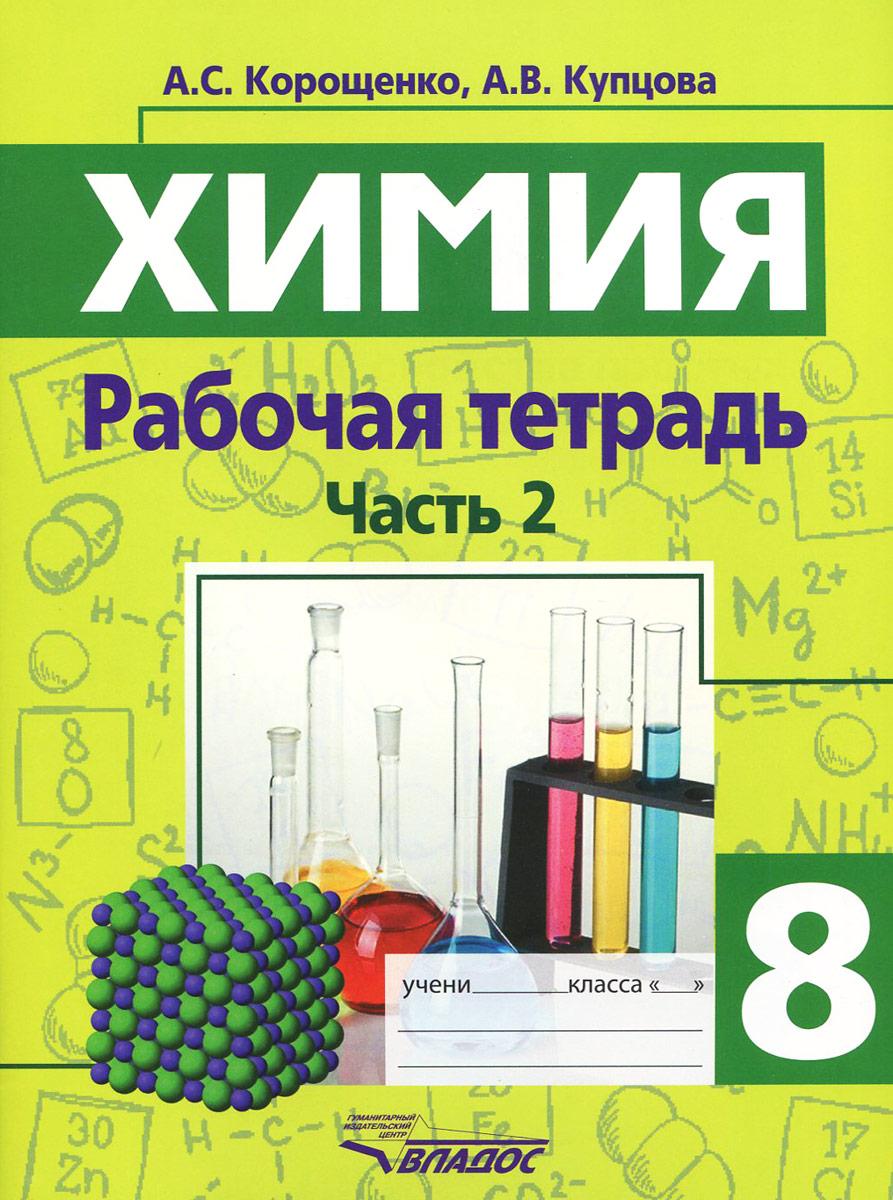 Химия. Химические реакции. Химические свойства простых и сложных веществ. 8 класс. Рабочая тетрадь. В 2 частях. Часть 2