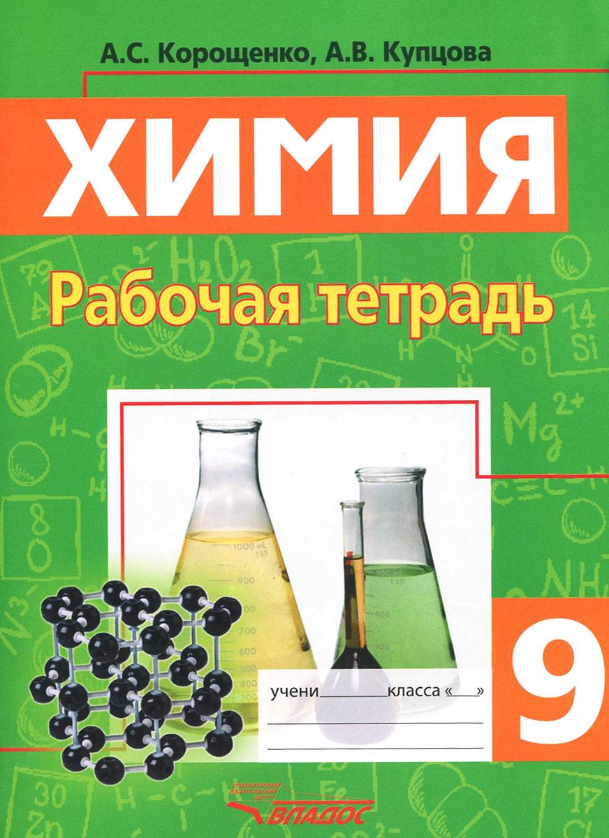 Химия. Металлы. Неметаллы. 9 класс. Рабочая тетрадь