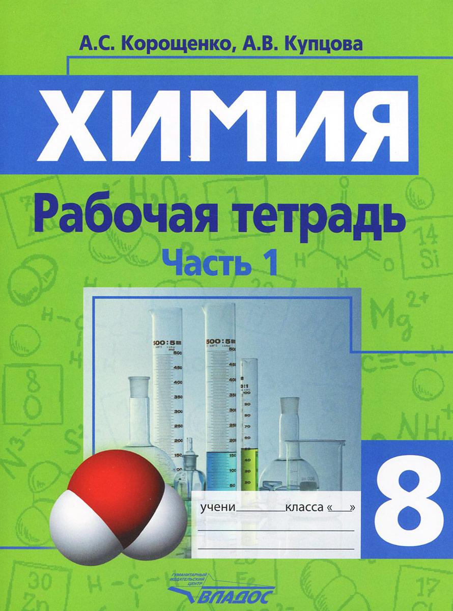 Химия. Химические реакции. Химические свойства простых и сложных веществ. 8 класс. Рабочая тетрадь. Часть 1