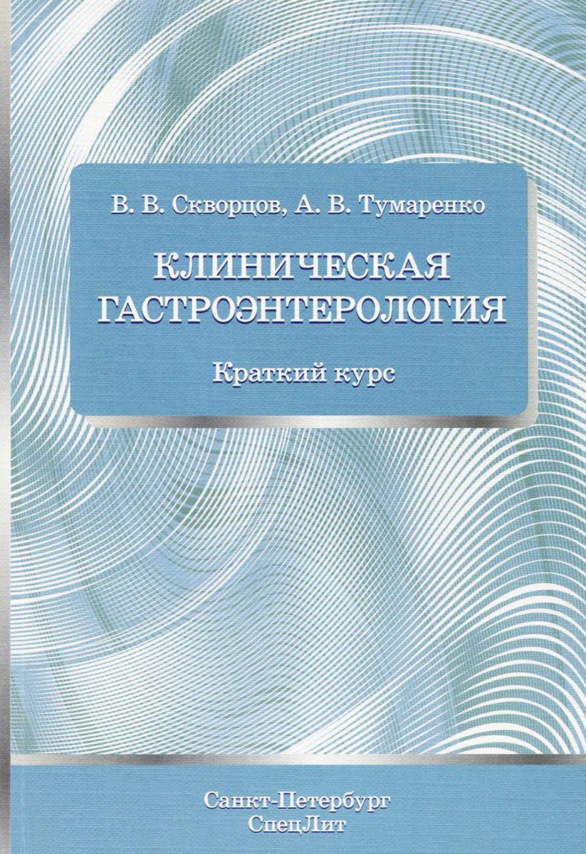 Клиническая гастроэнтерология. Краткий курс