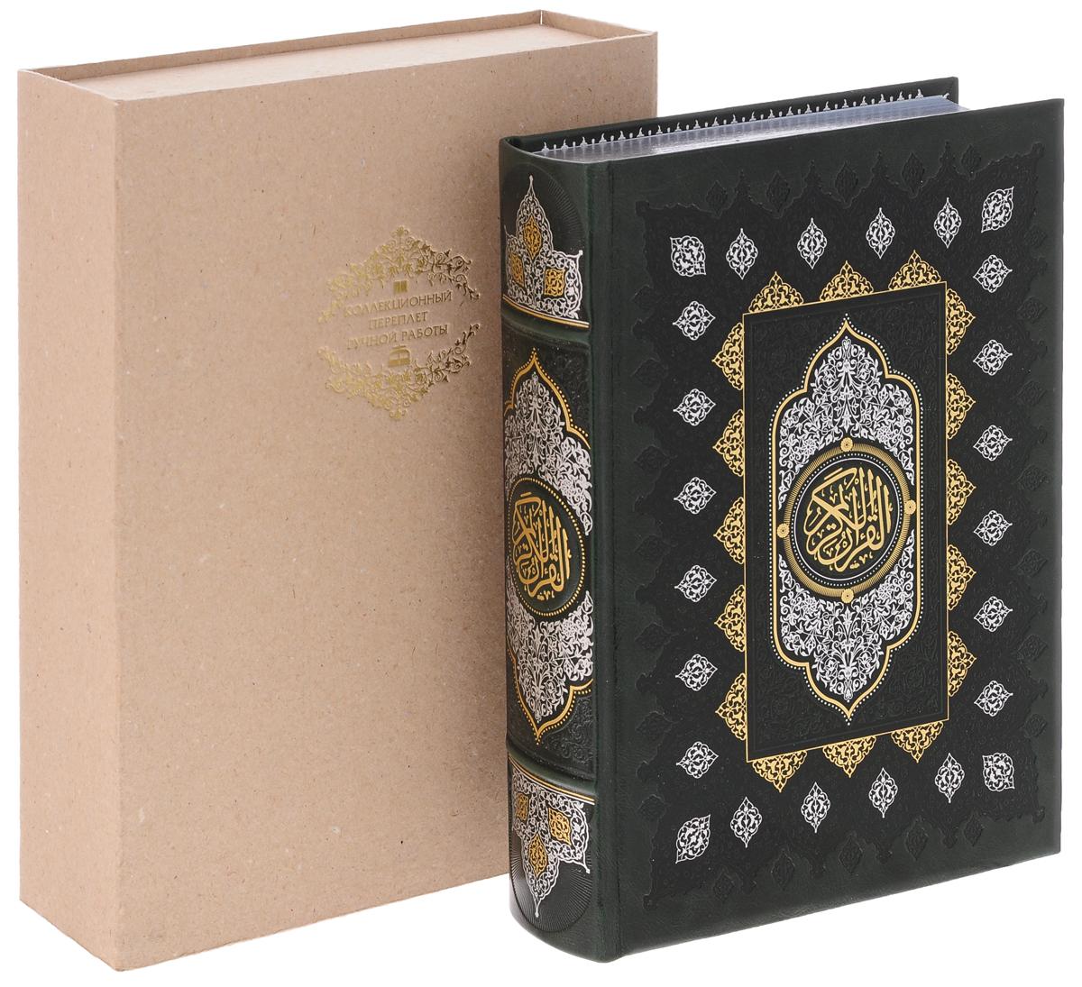 Коран. Перевод смыслов и комментарии (подарочное издание)
