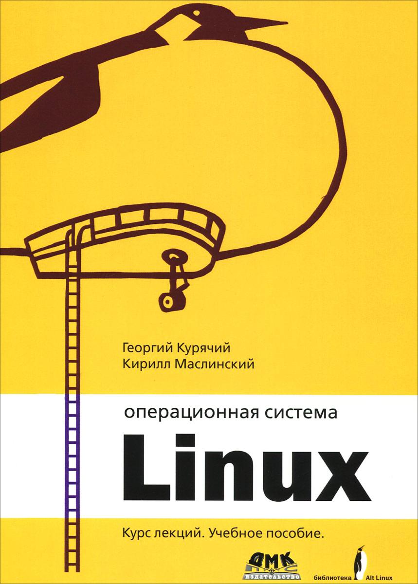 Операционная система Linux. Курс лекций. Учебное пособие