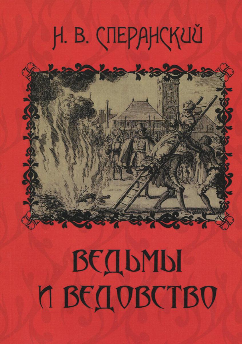Ведьмы и ведовство. Очерк по истории церкви и школы в Западной Европе