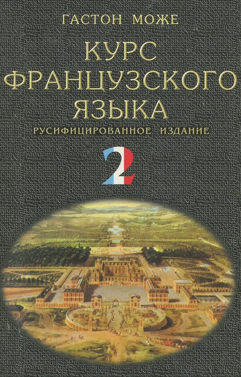 Курс французского языка. В 4 томах. Том 2