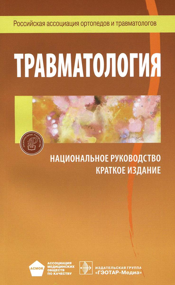 Травматология. Национальное руководство. Краткое издание