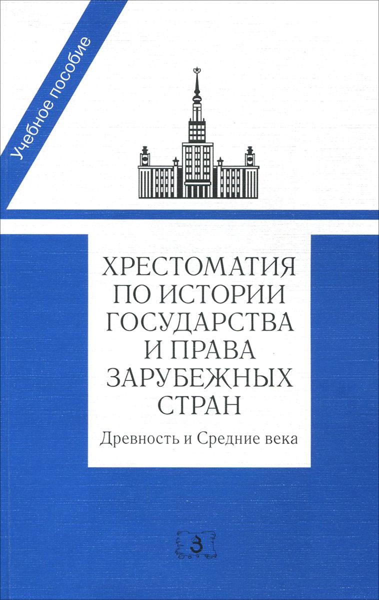 Хрестоматия по истории государства и права зарубежных стран. Древность и Средние века